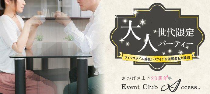 【新潟県新潟市の恋活パーティー】株式会社アクセス・ネットワーク主催 2021年5月8日