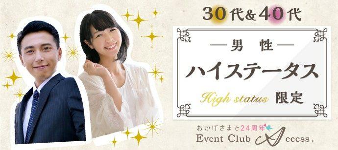 【新潟県新潟市の恋活パーティー】株式会社アクセス・ネットワーク主催 2021年5月29日