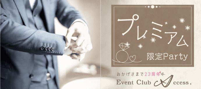 【新潟県長岡市の恋活パーティー】株式会社アクセス・ネットワーク主催 2021年5月15日