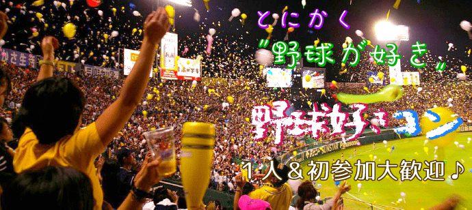 【東京都渋谷区の趣味コン】東京夢企画主催 2021年5月2日