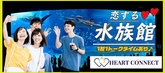 【愛知県名古屋市内その他の体験コン・アクティビティー】Heart Connect主催 2021年5月30日