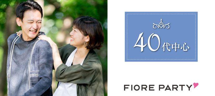 【40代限定】個室スタイル婚活パーティー【新型コロナウイルス感染症対策実施】