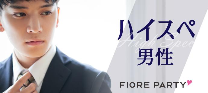 【新潟県新潟市の婚活パーティー・お見合いパーティー】フィオーレパーティー主催 2021年4月24日