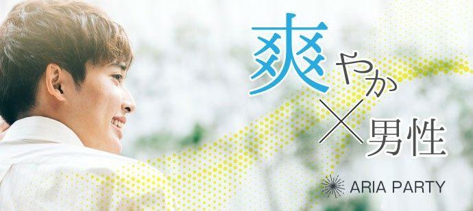【愛知県名駅の婚活パーティー・お見合いパーティー】アリアパーティー主催 2021年5月29日