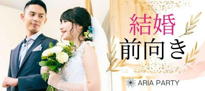【愛知県名駅の婚活パーティー・お見合いパーティー】アリアパーティー主催 2021年5月30日