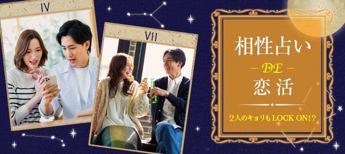 【地域最大級募集】今話題の特別企画『占い婚』が緊急開催決定!