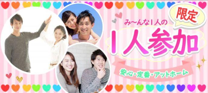 【東京都渋谷区の恋活パーティー】トライリザルト主催 2021年4月13日