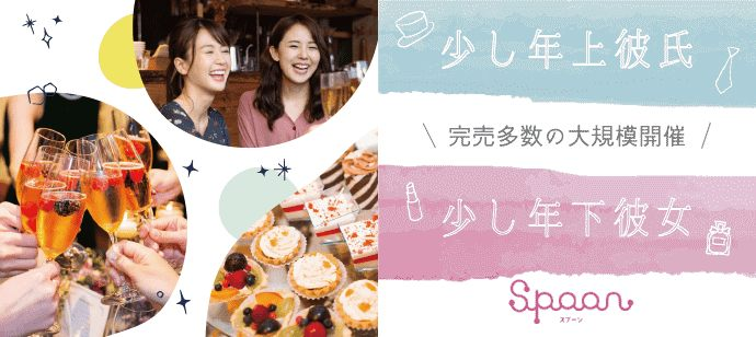 【愛知県名駅の恋活パーティー】イベントSpoon主催 2021年5月3日