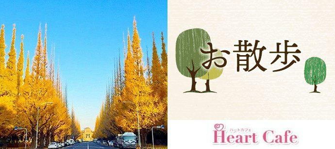 【東京都青山の体験コン・アクティビティー】株式会社ハートカフェ主催 2021年4月18日
