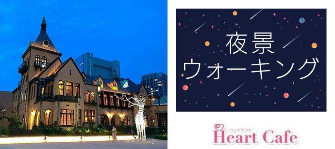 【東京都六本木の体験コン・アクティビティー】株式会社ハートカフェ主催 2021年4月10日