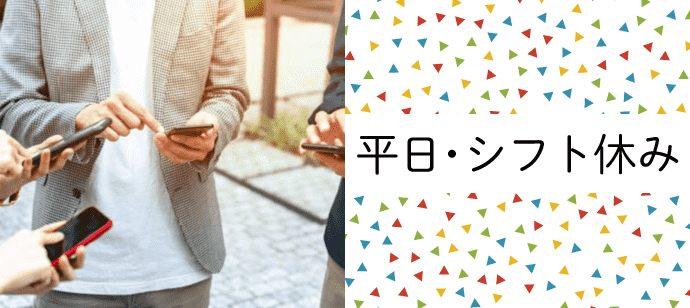 【富山県富山市の恋活パーティー】新北陸街コン合同会社主催 2021年4月19日