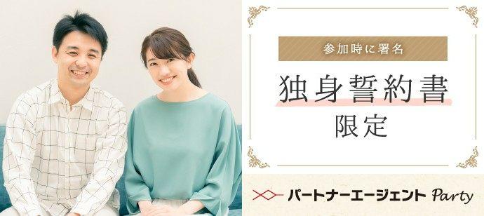 【東京都新宿の婚活パーティー・お見合いパーティー】パートナーエージェントパーティー主催 2021年4月14日