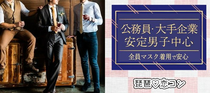 【福井県福井市の恋活パーティー】琵琶恋コン運営事務局主催 2021年4月24日