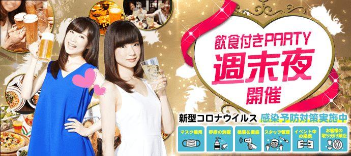 【群馬県太田市の恋活パーティー】街コンいいね主催 2021年5月4日