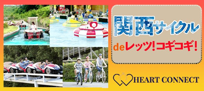 【大阪府河内長野市の体験コン・アクティビティー】Heart Connect主催 2021年4月18日