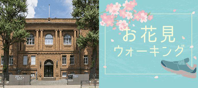 【東京都上野の体験コン・アクティビティー】Can marry主催 2021年4月24日