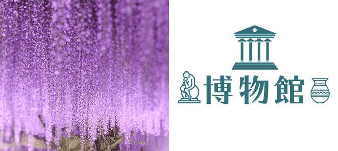 【東京都浅草の体験コン・アクティビティー】Can marry主催 2021年4月18日