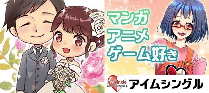 < マンガ ・ アニメ ・ ゲーム好き男女 >《結婚真剣!》オタク婚活 アイムシングル