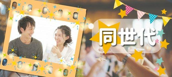 【東京都新宿の恋活パーティー】 株式会社Risem主催 2021年4月29日