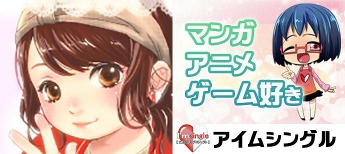 マシュマロ女子(ぽっちゃり女子♪)とポッチャリ好き男性< マンガ ・ アニメ ・ ゲーム好き男女 >アイムシングル