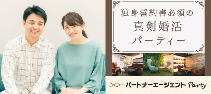 【東京都銀座の婚活パーティー・お見合いパーティー】パートナーエージェントパーティー主催 2021年4月17日