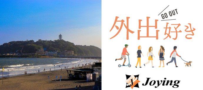 【神奈川県藤沢市のその他】ジョイング株式会社主催 2021年4月25日