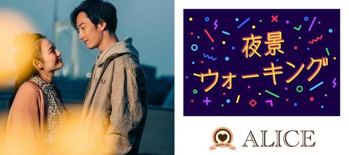【夜景ウォーキング×大人の年の差?】夜景の綺麗な東京駅でお散歩コン?1対1で話せる★
