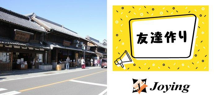 【埼玉県川越市のその他】ジョイング株式会社主催 2021年4月30日