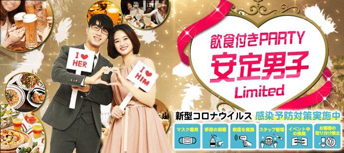 【北海道旭川市の恋活パーティー】街コンいいね主催 2021年5月4日