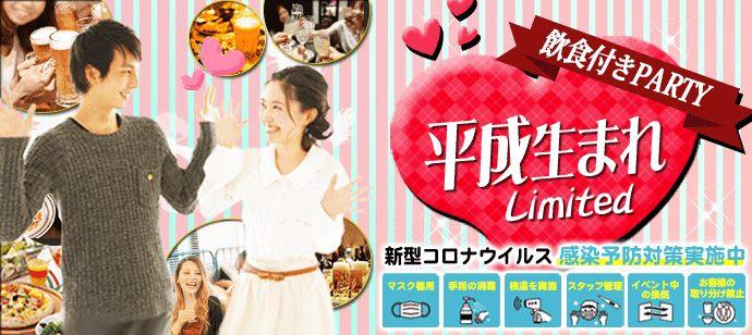 【茨城県つくば市の恋活パーティー】街コンいいね主催 2021年5月8日