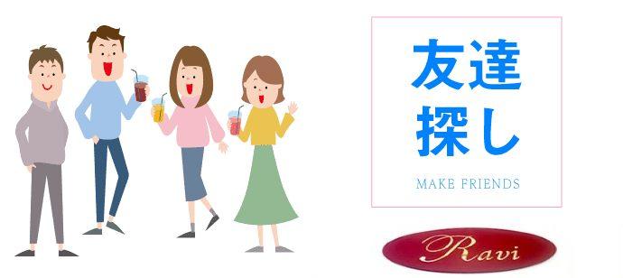 【大阪府堂島のその他】株式会社ラヴィ主催 2021年4月17日