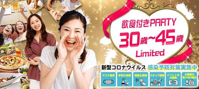 【東京都新宿の恋活パーティー】街コンいいね主催 2021年5月8日