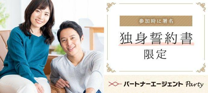 【東京都新宿の婚活パーティー・お見合いパーティー】パートナーエージェントパーティー主催 2021年4月21日