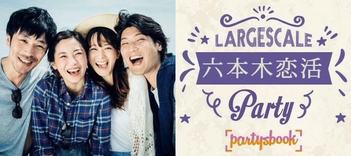 【東京都六本木の恋活パーティー】パーティーズブック主催 2021年5月1日