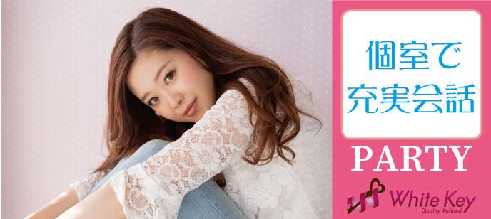【東京都銀座の婚活パーティー・お見合いパーティー】ホワイトキー主催 2021年5月7日