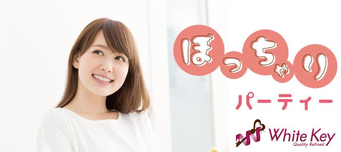 【東京都新宿の婚活パーティー・お見合いパーティー】ホワイトキー主催 2021年5月5日