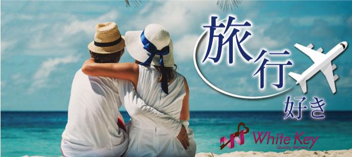 【東京都新宿の婚活パーティー・お見合いパーティー】ホワイトキー主催 2021年5月22日