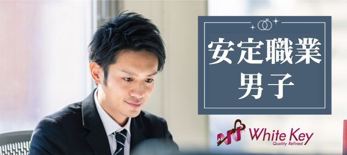 【東京都新宿の婚活パーティー・お見合いパーティー】ホワイトキー主催 2021年5月28日