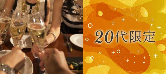 【愛知県名駅の恋活パーティー】新北陸街コン合同会社主催 2021年5月1日