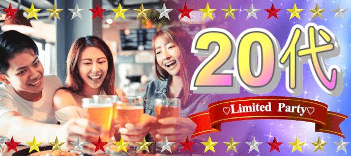 【東京都渋谷区の恋活パーティー】トライリザルト主催 2021年4月21日