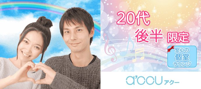【東京都新宿の婚活パーティー・お見合いパーティー】a'ccu主催 2021年5月3日