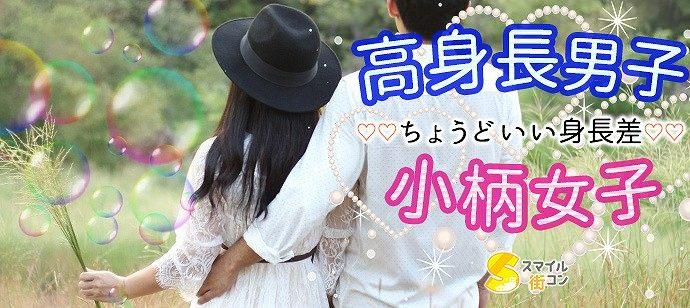 【福井県福井市の恋活パーティー】イベントシェア株式会社主催 2021年5月2日