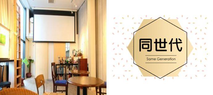 【東京都恵比寿の恋活パーティー】街コン大阪実行委員会主催 2021年5月1日