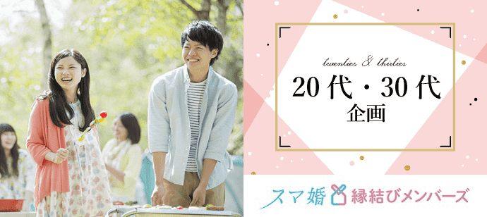 【東京都浅草の婚活パーティー・お見合いパーティー】OTOCON(おとコン)主催 2021年4月17日