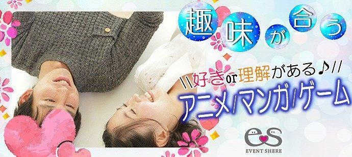 【石川県金沢市の婚活パーティー・お見合いパーティー】イベントシェア株式会社主催 2021年5月1日