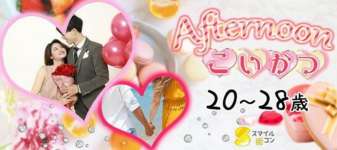【富山県富山市の恋活パーティー】イベントシェア株式会社主催 2021年5月2日