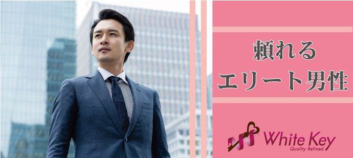【北海道函館市の婚活パーティー・お見合いパーティー】ホワイトキー主催 2021年5月2日