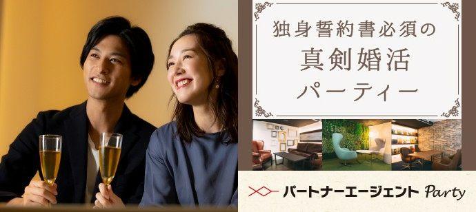 【東京都銀座の婚活パーティー・お見合いパーティー】パートナーエージェントパーティー主催 2021年4月24日