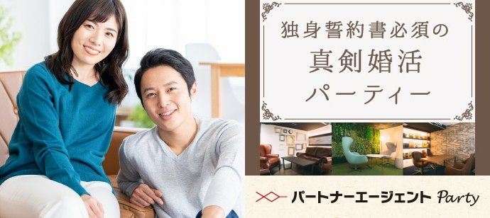 【東京都新宿の婚活パーティー・お見合いパーティー】パートナーエージェントパーティー主催 2021年4月24日