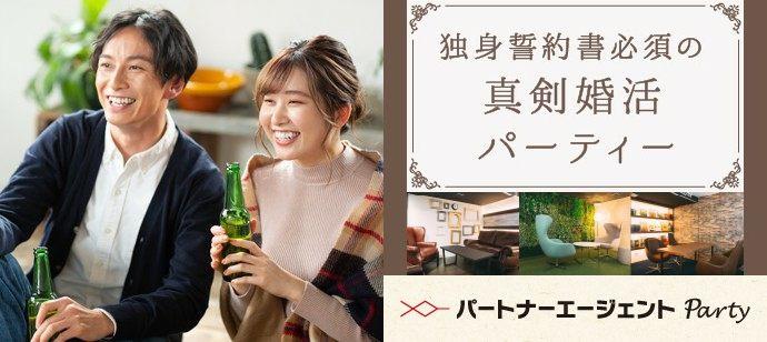 【東京都新宿の婚活パーティー・お見合いパーティー】パートナーエージェントパーティー主催 2021年4月25日